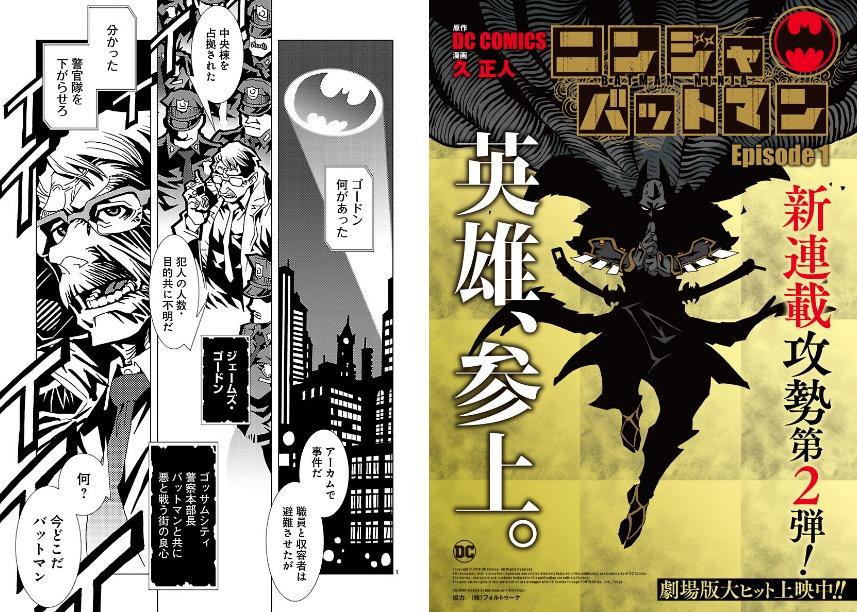 6 Batman Ninja manga